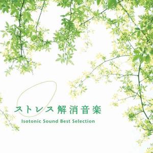 ストレス解消音楽 アイソトニック・サウンド・ベスト・セレクションヒーリング CD 音楽 癒し ヒーリングミュージック 不眠 ヒーリング|healingplaza
