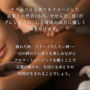 アロマヒーリング CD 音楽 癒し ヒーリング...の詳細画像4