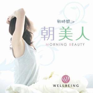 早起きは三文の徳・・・。 今、働く女性をはじめとして朝型生活を目指す人たちが急増中! 朝を心地よく過...