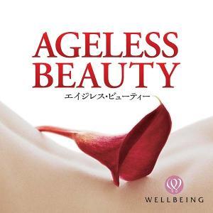 エイジレス・ビューティーヒーリング CD 音楽 癒し ヒーリングミュージック 不眠 ヒーリング|healingplaza