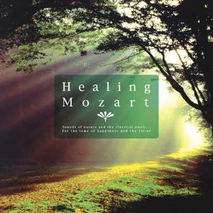 ヒーリング・モーツァルトヒーリング CD 音楽 癒し ヒーリングミュージック 不眠 ヒーリング|healingplaza