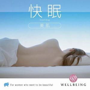 快眠 美肌ヒーリング CD 音楽 癒し ヒーリングミュージック 不眠 ヒーリング|healingplaza