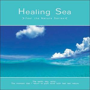 ヒーリング・シーヒーリング CD 音楽 癒し ヒーリングミュージック 不眠 ヒーリング|healingplaza