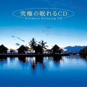 究極の眠れるCDヒーリング CD 音楽 癒し ヒーリングミュージック 不眠 ヒーリング|healingplaza