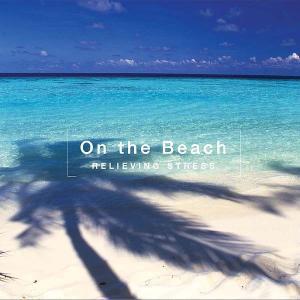 ストレス解消 海辺にて・・・ヒーリング CD 音楽 癒し ヒーリングミュージック 不眠 ヒーリング|healingplaza