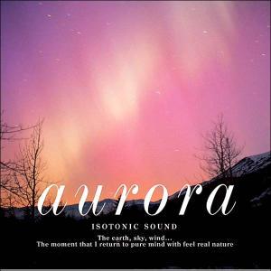 Aurora オーロラヒーリング CD 音楽 癒し ヒーリングミュージック 不眠 ヒーリング|healingplaza