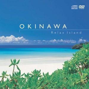 沖縄 リラックス・アイランドヒーリング CD 音楽 癒し ヒーリングミュージック 不眠 ヒーリング|healingplaza