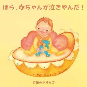 ほら、赤ちゃんが泣きやんだ! 天使のゆりかごヒーリング CD 音楽 癒し ヒーリングミュージック 不眠 ヒーリング
