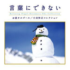 言葉にできない 小田和正コレクションヒーリング CD 音楽 ...