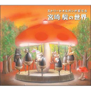 大ヒット記録を樹立した「ハウルの動く城」の主題歌& 挿入曲をはじめ、宮崎アニメを代表する名曲...