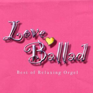 ラブ・バラード α波オルゴール・ベスト【2枚組CD】 オルゴール CD 不眠 ヒーリング