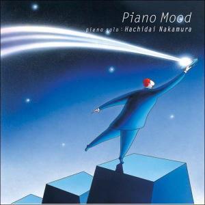 ピアノ・ムードヒーリング CD 音楽 癒し ヒーリングミュージック 不眠 ヒーリング|healingplaza