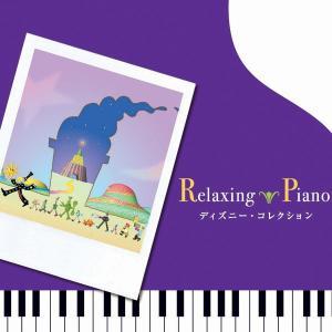 リラクシング・ピアノ ディズニー・コレクションヒーリング CD 音楽 癒し ヒーリングミュージック 不眠 ヒーリング|healingplaza