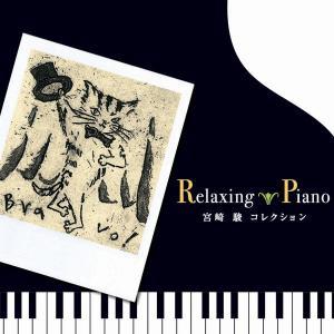 リラクシング・ピアノ 宮崎駿・コレクションヒーリング CD 音楽 癒し ヒーリングミュージック 不眠 ヒーリング|healingplaza