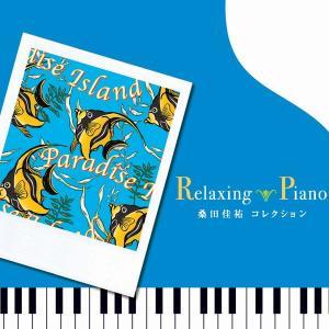 リラクシング・ピアノ 桑田佳祐コレクションヒーリング CD 音楽 癒し ヒーリングミュージック 不眠 ヒーリング|healingplaza