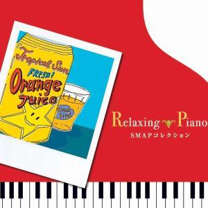 リラクシング・ピアノ SMAPコレクションヒーリング CD 音楽 癒し ヒーリングミュージック 不眠 ヒーリング|healingplaza