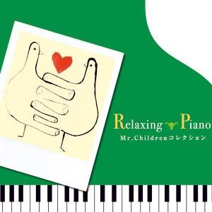 リラクシング・ピアノ Mr.Children コレクションヒーリング CD 音楽 癒し ヒーリングミュージック 不眠 ヒーリング|healingplaza