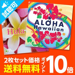まったりハワイセット2ヒーリング CD 音楽 癒し ヒーリングミュージック 不眠 ヒーリング|healingplaza