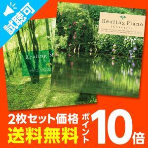リラシックシリーズ クラシック・コレクションセットヒーリング CD 音楽 癒し ヒーリングミュージック 不眠 ヒーリング|healingplaza