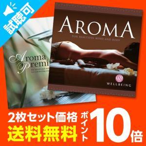ヒーリングミュージック 送料無料 CD 極アロマ2枚セット 不眠 ヒーリング|healingplaza