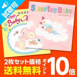 HappyBabyセットヒーリング CD 音楽 癒し ヒーリングミュージック 不眠 ヒーリング healingplaza