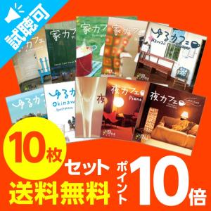 カフェシリーズ10枚セットヒーリング CD 音楽 癒し ヒーリングミュージック 不眠 ヒーリング|healingplaza