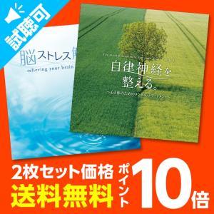 メントレ2枚セットヒーリング CD 音楽 癒し ヒーリングミュージック 不眠 ヒーリング|healingplaza