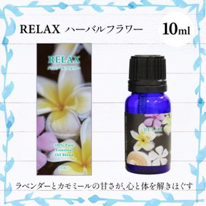 アロマオイル Relax ハーバルフラワー 睡眠環境プランナー推薦 「Dellaアロマシリーズ」|healingplaza