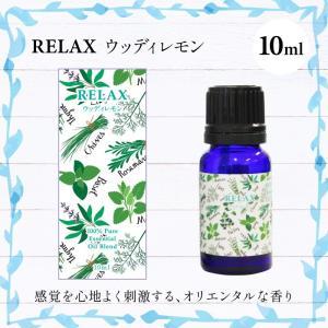 アロマオイル Relax ウッディレモン 睡眠環境プランナー推薦 「Dellaアロマシリーズ」|healingplaza