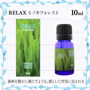 アロマオイル Relax ヒノキフォレスト 睡眠環境プランナー推薦 「Dellaアロマシリーズ」|healingplaza