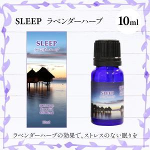 アロマオイル Sleep ラベンダーハーブ 睡眠環境プランナー推薦 「Dellaアロマシリーズ」|healingplaza