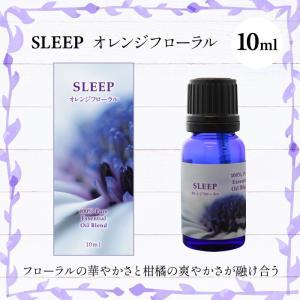 アロマオイル Sleep オレンジフローラル 睡眠環境プランナー推薦 「Dellaアロマシリーズ」|healingplaza
