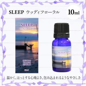 アロマオイル Sleep ウッディフローラル 睡眠環境プランナー推薦 「Dellaアロマシリーズ」|healingplaza