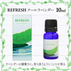アロマオイル Refresh クールラベンダー 睡眠環境プランナー推薦 「Dellaアロマシリーズ」|healingplaza