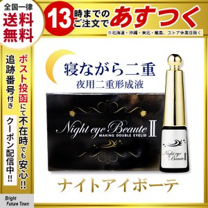 「商品情報」  【商品名】ナイトアイボーテII  寝てる間に二重へ導く、二重クセ付け美容液です。  ...