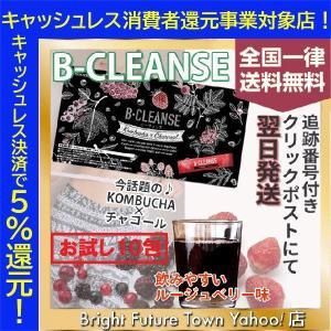 ビークレンズ B-CLENSE コンブチャ×チャコール Wダイエットサプリ お試し 10包 人気モデル愛用
