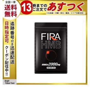 【商品名】ファイラ サプリメント マッスルサプリ fira hmb  【内容量】120粒 スッキリと...