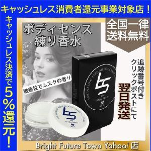 ボディセンス 香水 ス 男性用  練り香水 メンズ ソシア フェロモン 4g