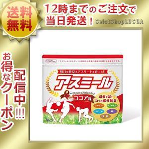 ?アスミール ココア味 180g カルシウム サプリ 子供 成長応援飲料|health-city