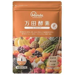 万田酵素 GINGER 分包タイプ  2.5g 31包 ダイエット 健康 サプリメント|health-city