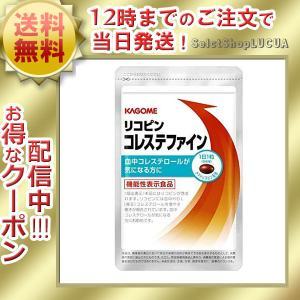 カゴメ リコピン コレステファイン 31粒 サプリメント コレステロール|health-city