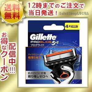 ジレット プログライド 替刃 4個 メンズ 剃刀替え刃 シェーバー|health-city