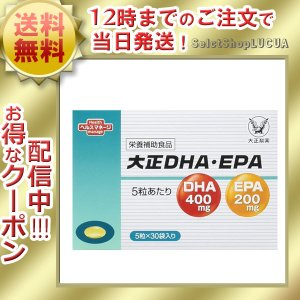 大正製薬 大正DHA・EPA 5粒×30袋 サプリメント 必須脂肪酸 箱未開封|health-city