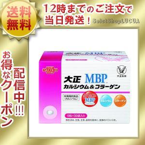 大正カルシウム&コラーゲン MBP 30袋 サプリメント 箱未開封|health-city