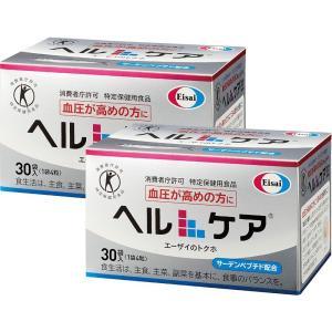 ヘルケア 4粒×30袋 2箱セット 高血圧対策 健康習慣 サプリメント エーザイ|health-city