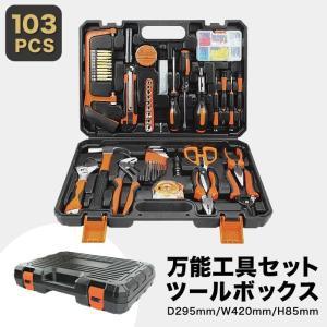ツールボックス ホームツールセット 家庭用 工具103点付 工具箱 DIYセット|health-city
