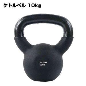 ケトルベル ダンベル 10kg 自宅トレーニング ソフトな素材|health-city