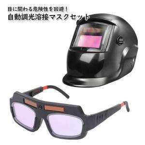 溶接メガネ セット 遮光メガネ 自動遮光 1/30000秒遮光速度 DIN4〜13調整 グラインドモード切替|health-city