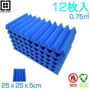 吸音材 防音 ブルー 12枚入 吸音材質ポリウレタン 消音 騒音 カーオーディオ health-city