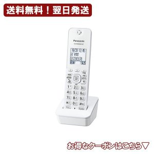 パナソニック コードレス増設子機 ホワイト KX-FKD404-W 電話機 送料無料 health-city